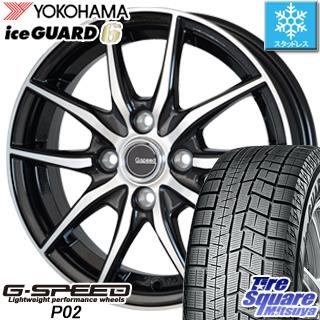 YOKOHAMA ヨコハマ ice GUARD6 アイスガード ig60 スタッドレス スタッドレスタイヤ 165/65R14 HotStuff 軽量設計!G.speed P-02 ホイールセット 4本 14インチ 14 X 5.5 +45 4穴 100
