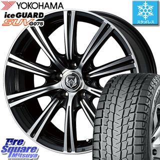 YOKOHAMA スタッドレスタイヤ ヨコハマ ice GUARD SUV アイスガード G075 スタッドレス 235/70R16 WEDS ウェッズ RIZLEY ライツレー XS ホイールセット 4本 16インチ 16 X 6.5 +40 5穴 114.3