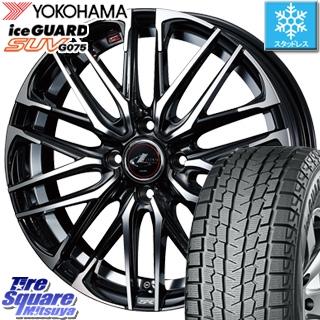 【予告4/23~クーポン発行します!】 CR-V YOKOHAMA iceGUARD SUV G075 アイスガード ヨコハマ スタッドレスタイヤ 205/70R15 WEDS レオニス SK ウェッズ Leonis ホイール 15インチ 15 X 6.0J +53 5穴 114.3
