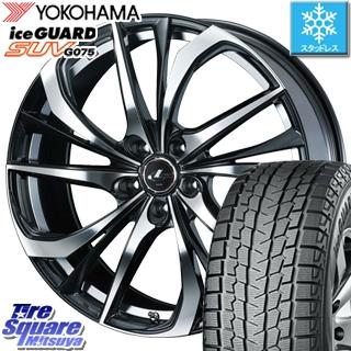 YOKOHAMA 【在庫】2019年製 ice GUARD SUV G075 アイスガード ヨコハマ スタッドレスタイヤ スタッドレス 225/60R17 WEDS ウェッズ Leonis レオニス TE ホイールセット 4本 17インチ 17 X 6.5 +53 5穴 114.3