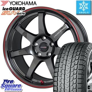 YOKOHAMA iceGUARD SUV G075 アイスガード ヨコハマ スタッドレスタイヤ 235/65R17 HotStuff クロススピード CR7 CR-7 軽量 ホイールセット 17インチ 17 X 7.0J +48 5穴 114.3