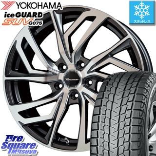 YOKOHAMA iceGUARD SUV G075 アイスガード ヨコハマ スタッドレスタイヤ 235/60R18 HotStuff プレシャス Precious C-1 C1 ホイールセット 18 X 7.5J +38 5穴 114.3