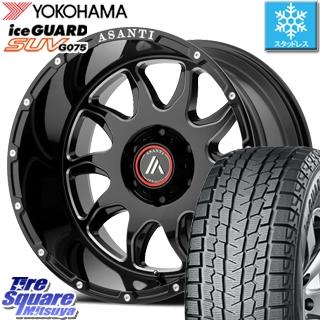 YOKOHAMA iceGUARD SUV G075 アイスガード ヨコハマ スタッドレスタイヤ スタッドレス 275/55R20 ASANTI AB810 ホイールセット 4本 20インチ 20 X 9 +18 6穴 139.7