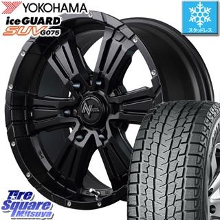 YOKOHAMA iceGUARD SUV G075 アイスガード ヨコハマ スタッドレスタイヤ スタッドレス 275/65R17 MANARAY NITRO POWER CROSS CLAW ホイールセット 4本 17インチ 17 X 8 +20 6穴 139.7