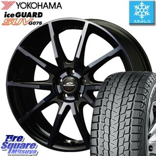 YOKOHAMA スタッドレスタイヤ ヨコハマ ice GUARD SUV アイスガード G075 スタッドレス 225/70R16 MANARAY SCHNEDER シュナイダー DR-01 ホイールセット 4本 16インチ 16 X 6.5 +48 5穴 114.3