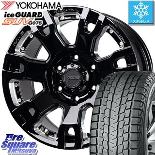 YOKOHAMA iceGUARD SUV G075 アイスガード ヨコハマ スタッドレスタイヤ スタッドレス 275/55R20 RAYS デイトナ FDX-F7S DAYTONA 20 X 8.5 +22 6穴 139.7