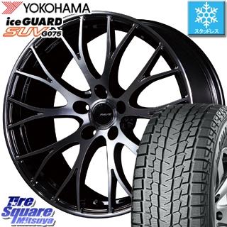 YOKOHAMA iceGUARD SUV G075 アイスガード ヨコハマ スタッドレスタイヤ スタッドレス 265/45R20 RAYS HOMURA 2X10 RCF MODEL 20 X 8.5 +45 5穴 114.3