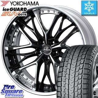 YOKOHAMA iceGUARD SUV G075 アイスガード ヨコハマ スタッドレスタイヤ スタッドレス 235/55R19 WEDS ウェッズ クレンツェ ウィーバル Kranze Weaval 19 X 7.5 +30 5穴 114.3