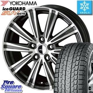 YOKOHAMA スタッドレスタイヤ ヨコハマ ice GUARD SUV アイスガード G075 スタッドレス 235/70R16 KYOHO 共豊 スマック スパロー SMACK SPARROW ホイールセット 4本 16インチ 16 X 6.5 +38 5穴 114.3