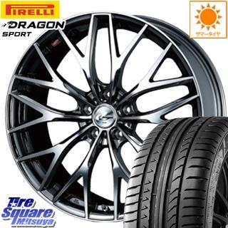 ピレリ DRAGON SPORT ドラゴン スポーツ (数量限定特価) サマータイヤ 215/45R18 WEDS 37436 レオニス MX ウェッズ Leonis ホイールセット 18インチ 18 X 7.0J +47 5穴 114.3