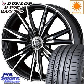 DUNLOP ダンロップ SP SPORT MAXX 050+ スポーツ マックス サマータイヤ 245/50R18 WEDS ウェッズ RIZLEY ライツレー DK ホイールセット 4本 18インチ 18 X 7.5 +38 5穴 114.3