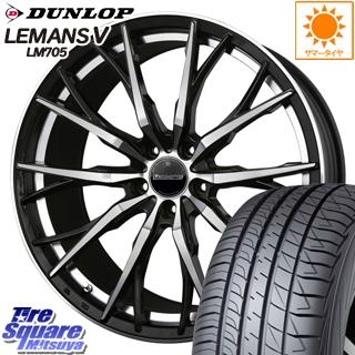 DUNLOP ダンロップ LEMANS5 ルマンV LM705 サマータイヤ 245/35R20 HotStuff Stich Legzas fuhler シュティッヒレグザスフューラー ホイールセット 4本 20インチ 20 X 8.5 +42 5穴 114.3