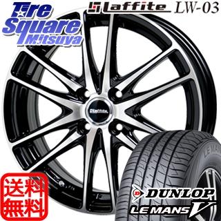 DUNLOP ダンロップ LEMANS5 ルマンV LM705 サマータイヤ 175/65R15 HotStuff Laffite ラフィット LW-03 ホイールセット 4本 15インチ 15 X 5.5 +50 4穴 100