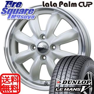 DUNLOP ダンロップ LEMANS5 ルマンV LM705 サマータイヤ 165/55R14 HotStuff LaLa Palm ララパーム CUP ホイールセット 4本 14インチ 14 X 4.5 +45 4穴 100