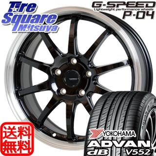 YOKOHAMA ADVAN dB V552 ヨコハマ アドバン デシベル サマータイヤ 225/45R18 HotStuff 軽量設計!G.speed P-04 ホイールセット 4本 18インチ 18 X 7.5 +38 5穴 114.3