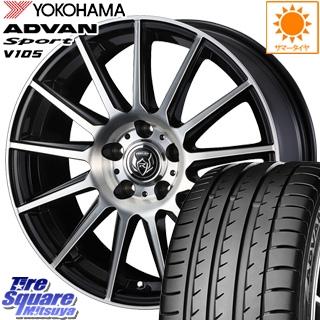 YOKOHAMA ADVAN sport V105 S サマータイヤ 205/55R17 WEDS ライツレー KG ウェッズ RIZLEY ホイールセット 4本 17インチ 17 X 7 +48 5穴 100