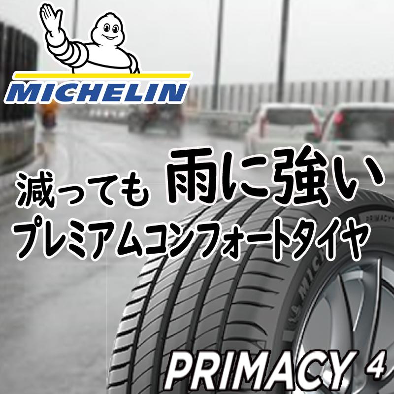 【5/20は最大26倍】 【2本以上からの販売】ミシュラン PRIMACY4 プライマシー4 正規品 サマータイヤ 245/50R18 1本価格 タイヤのみ サマータイヤ 18インチ