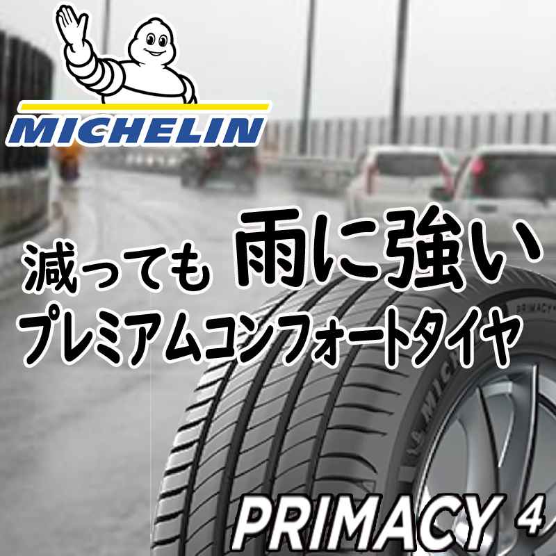 ミシュランPRIMACY4プライマシー4サマータイヤ215/50R17BBSRF鍛造1ピースホイールセット4本17インチ17X7+485穴100