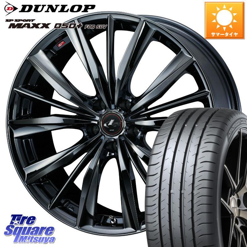 最新の激安 【4/20はエントリーで最大24倍 FOR! マックス&1000円クーポン発行 SUV】 CX-7 RAV4 WEDS レオニス VX ウェッズ Leonis ホイール 18インチ 18 X 7.0J +47 5穴 114.3 DUNLOP ダンロップ SP SPORT MAXX スポーツ マックス 050+ FOR SUV サマータイヤ 235/60R18, スリッパ Online Shop:dc5d9c28 --- marketplace.socialpolis.io