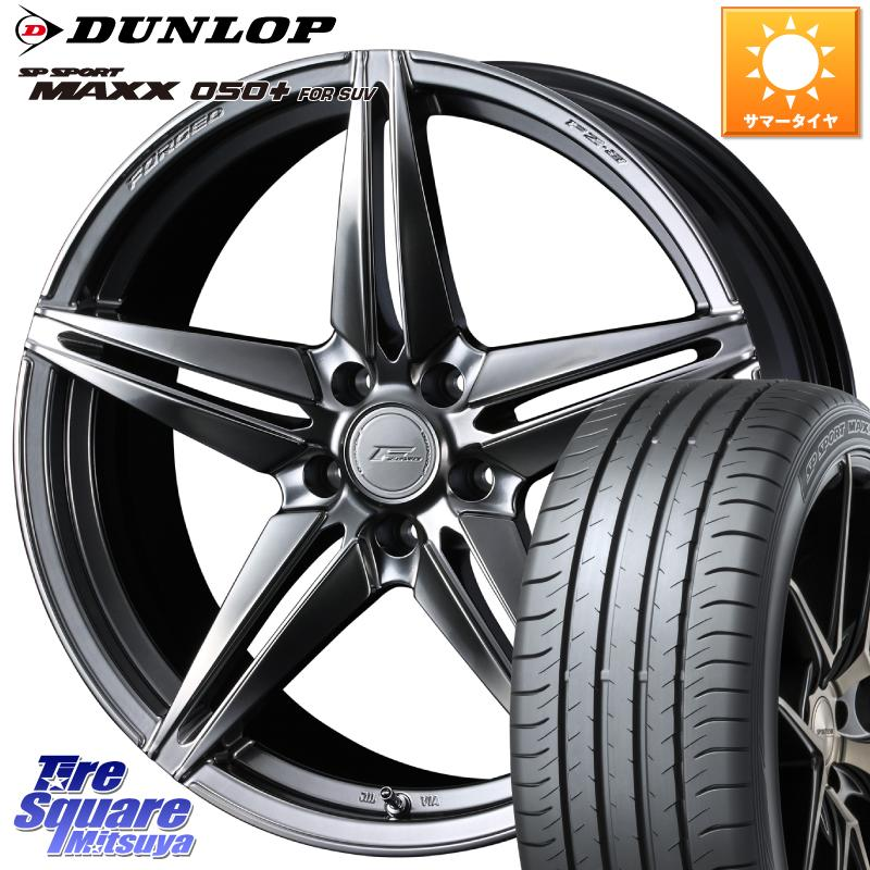 【9/25は10周年記念セール最大33倍】 CX-5 CR-V WEDS F ZERO FZ-3 FZ3 鍛造 FORGED ホイールセット20インチ 20 X 8.5J +48 5穴 114.3 DUNLOP ダンロップ SP SPORT MAXX スポーツ マックス 050+ FOR SUV サマータイヤ 245/45R20