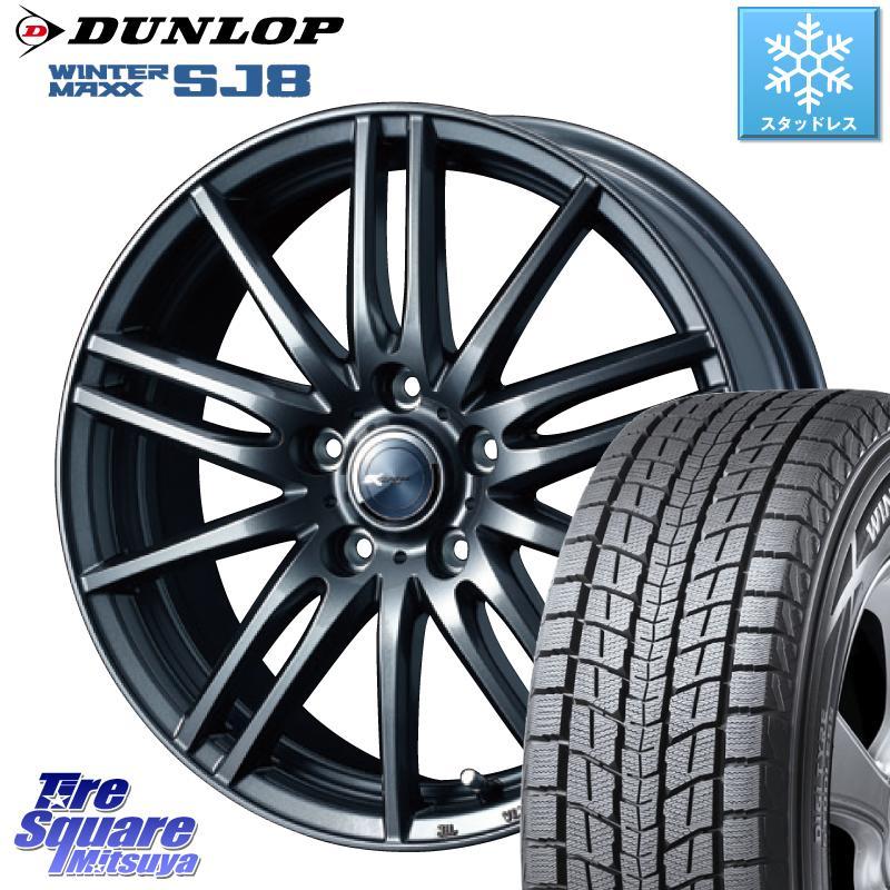 エルグランド DUNLOP WINTER MAXX SJ-8 ウィンターマックス ダンロップ スタッドレスタイヤ 225/60R17 WEDS ウェッズ ZAMIK ザミック TITO 17インチ 17 X 6.5J +53 5穴 114.3