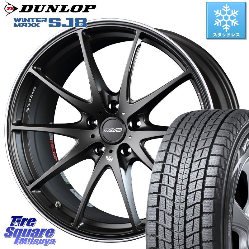 DUNLOP WINTER MAXX SJ-8 ウィンターマックス ダンロップ スタッドレスタイヤ 225/55R18 RAYS 【欠品次回12月末】G25 レイズ ボルクレーシング 鍛造 ホイールセット 18インチ 18 X 8.5J +52 5穴 114.3