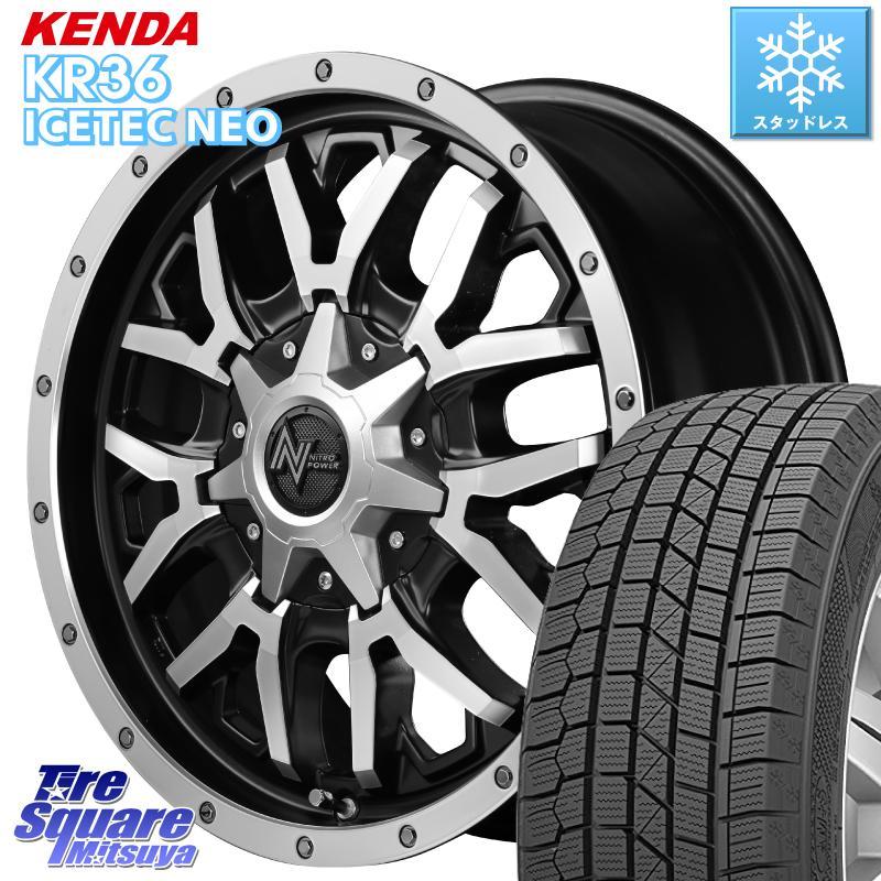 KENDA ICETEC NEO KR36 2020年製 ケンダ スタッドレスタイヤ 225/55R17 MANARAY NITRO POWER GRENADE ポリッシュ 17 X 7.0J +40 5穴 114.3