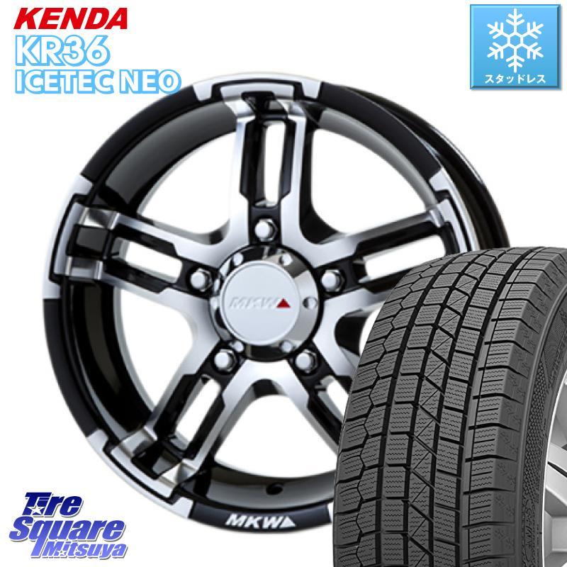 KENDA ICETEC NEO KR36 2020年製 ケンダ スタッドレスタイヤ 175/80R16 MKW MK-55 MK55 J ダイヤカットグロスブラック ホイールセット 16インチ 16 X 5.5J +20 5穴 139.7