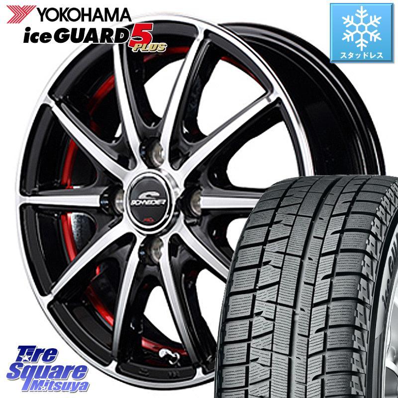 YOKOHAMA ice GUARD5+ IG50プラス 軽自動車 アイスガード ヨコハマ スタッドレスタイヤ 165/55R15 MANARAY SCHNEDER シュナイダー SX2 SX-2 ホイールセット 15 X 4.5J +45 4穴 100