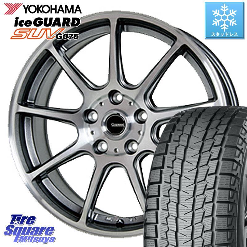 デリカ D5 エクストレイル YOKOHAMA iceGUARD SUV G075 アイスガード ヨコハマ スタッドレスタイヤ 215/70R16 HotStuff 軽量設計!G.speed P-01 ホイールセット 16インチ 16 X 6.5J +38 5穴 114.3