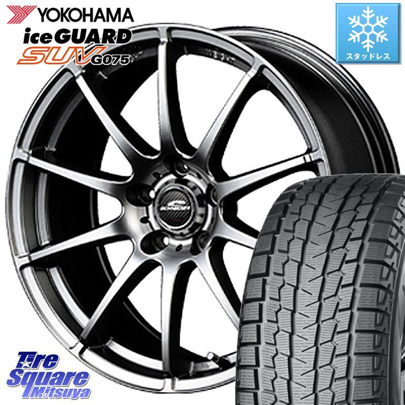 YOKOHAMA iceGUARD SUV G075 アイスガード ヨコハマ スタッドレスタイヤ 225/70R16 MANARAY SCHNERDER StaG スタッグ ホイールセット 16インチ 16 X 6.5J +48 5穴 114.3