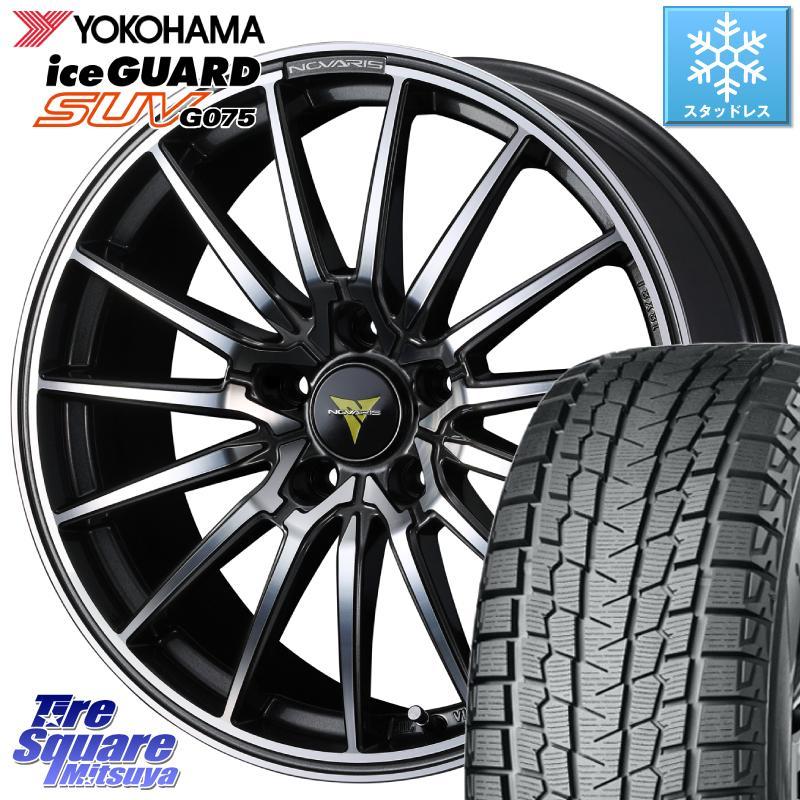 8 20はお盆明け初売りセール ムラーノ YOKOHAMA iceGUARD SUV G075 アイスガード ヨコハマ スタッドレスタイヤ 265 45R20 WEDS NOVARIS ノヴァリス BEONDE FL ホイール セット 20インチ 20 X