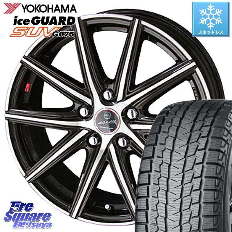 YOKOHAMA iceGUARD SUV G075 アイスガード ヨコハマ スタッドレスタイヤ 225/70R16 KYOHO スマック ヴァニッシュ SMACK VANISH ホイールセット 16インチ 16 X 6.5J +48 5穴 114.3