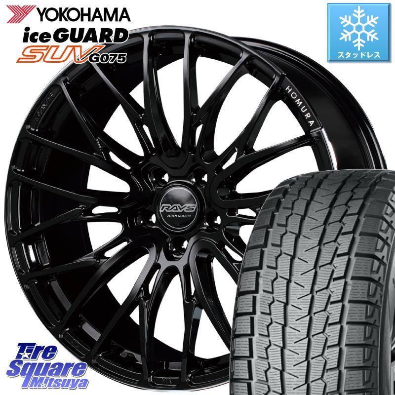 【8/20はお盆明け初売りセール】 YOKOHAMA iceGUARD SUV G075 アイスガード ヨコハマ スタッドレスタイヤ 225/55R19 RAYS レイズ HOMURA ホムラ Japan Quality 2X10BD 19 X 8.0J +38 5穴 114.3