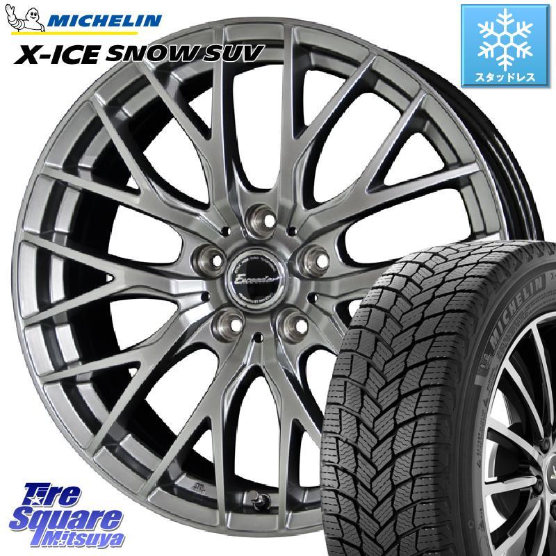 CX-5 CR-V CX-8 エクストレイル ミシュラン X-ICE SNOW エックスアイススノー SUV XICE SNOW SUVスタッドレス 正規品 225/65R17 HotStuff エクシーダー E05 ホイールセット 17インチ 17 X 7.0J +48 5穴 114.3
