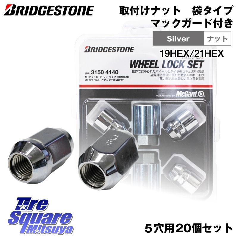 HEX21mmまたはHEX19mmナットピッチM12X1.5またはM12X1.25車両に合わせて選定します 当店でタイヤまたはホイールセット同時購入者限定送料無料 袋 マックガード付 日本正規品 倉 HEX21又はHEX19 M12 20個 国産車用