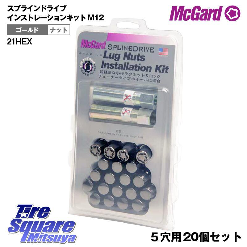 McGard マックガードインストレーションキット(ロックナットセット)【ガンメタ・HEX21・M12×1.5 or 1.25】 ※ホンダ、スバル、スズキはレンチ径19への変換アダプター、もしくは十字レンチが必要※ロックナット4個&ラグナット16個 計20個