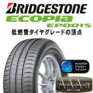 【5/15は最大37倍】 【2本以上からの販売】ブリヂストン ECOPIA EP001S 【特別価格6月末迄】サマータイヤ 205/55R16 1本価格 タイヤのみ サマータイヤ 16インチ