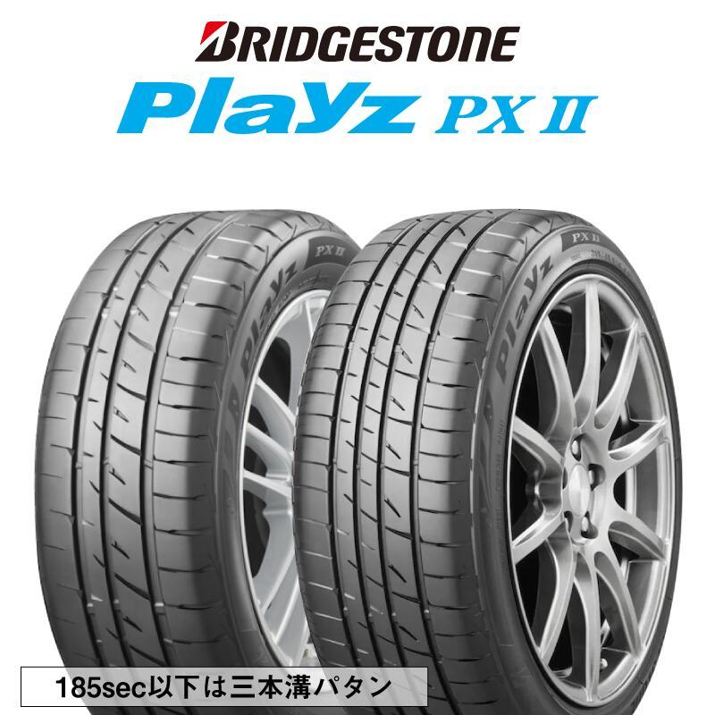 【5/15は最大37倍】 【2本以上からの販売】ブリヂストン プレイズ Playz PX 2 【特別価格6月末迄】サマータイヤ 205/55R16 1本価格 タイヤのみ サマータイヤ 16インチ