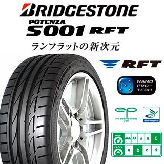【2本以上で送料無料】ブリヂストンPOTENZAS001RFT新車装着限定特価サマータイヤ255/35RF191本価格タイヤのみサマータイヤ19インチ