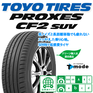 【5/20は最大26倍】 【2本以上からの販売】TOYOTIRES トーヨー プロクセス CF2 SUV PROXES サマータイヤ 245/40R20 1本価格 タイヤのみ サマータイヤ 20インチ