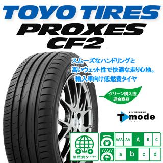 【5/15は最大37倍】 【2本以上からの販売】TOYOTIRES トーヨー プロクセス CF2 PROXES サマータイヤ 205/55R16 1本価格 タイヤのみ サマータイヤ 16インチ