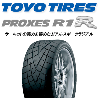 【5/15は最大37倍】 【2本以上からの販売】TOYOTIRES トーヨー プロクセス R1R PROXES サマータイヤ 205/55R16 1本価格 タイヤのみ サマータイヤ 16インチ