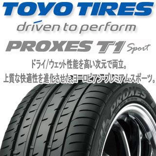 【5/15は最大37倍】 【2本以上からの販売】TOYOTIRES トーヨー プロクセス T1 スポーツ PROXES サマータイヤ 205/55R16 1本価格 タイヤのみ サマータイヤ 16インチ