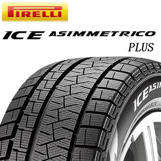 【7/20はエントリーで最大P31倍】 【2本以上からの販売】ピレリ ICE ASIMMETRICO plus アイスアシンメトリコプラススタッドレス 205/55R16 1本価格 タイヤのみ スタッドレスタイヤ 16インチ