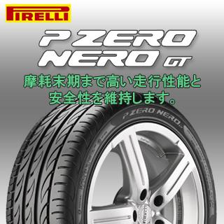 【5/15は最大37倍】 【2本以上からの販売】ピレリ P ZERO ピーゼロ NERO ネロ GT(数量限定特価) サマータイヤ 225/55R17 1本価格 タイヤのみ サマータイヤ 17インチ