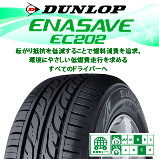 【5/15は最大37倍】 【2本以上からの販売】DUNLOP ダンロップ エナセーブ EC202 ENASAVE サマータイヤ 195/65R16 1本価格 タイヤのみ サマータイヤ 16インチ