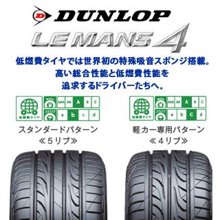 【5/20は最大26倍】 【2本以上からの販売】DUNLOP ダンロップ LEMANS 4 ルマン4 LM704 サマータイヤ 235/40R18 1本価格 タイヤのみ サマータイヤ 18インチ