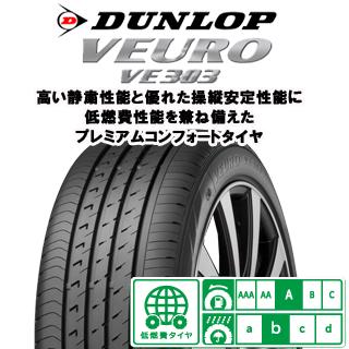 DUNLOP ダンロップ VEURO VE303 ビューロ サマータイヤ 235/40R18 ブリヂストン ECO FORME CRS 18 ホイールセット 4本 18 X 7.5 +42 5穴 114.3