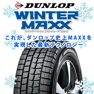 DUNLOP ダンロップ WINTER MAXX 01 ウィンターマックス WM01 2018年製造品 在庫 スタッドレスタイヤ 235/50R18 4本セット タイヤのみ スタッドレス 18インチ